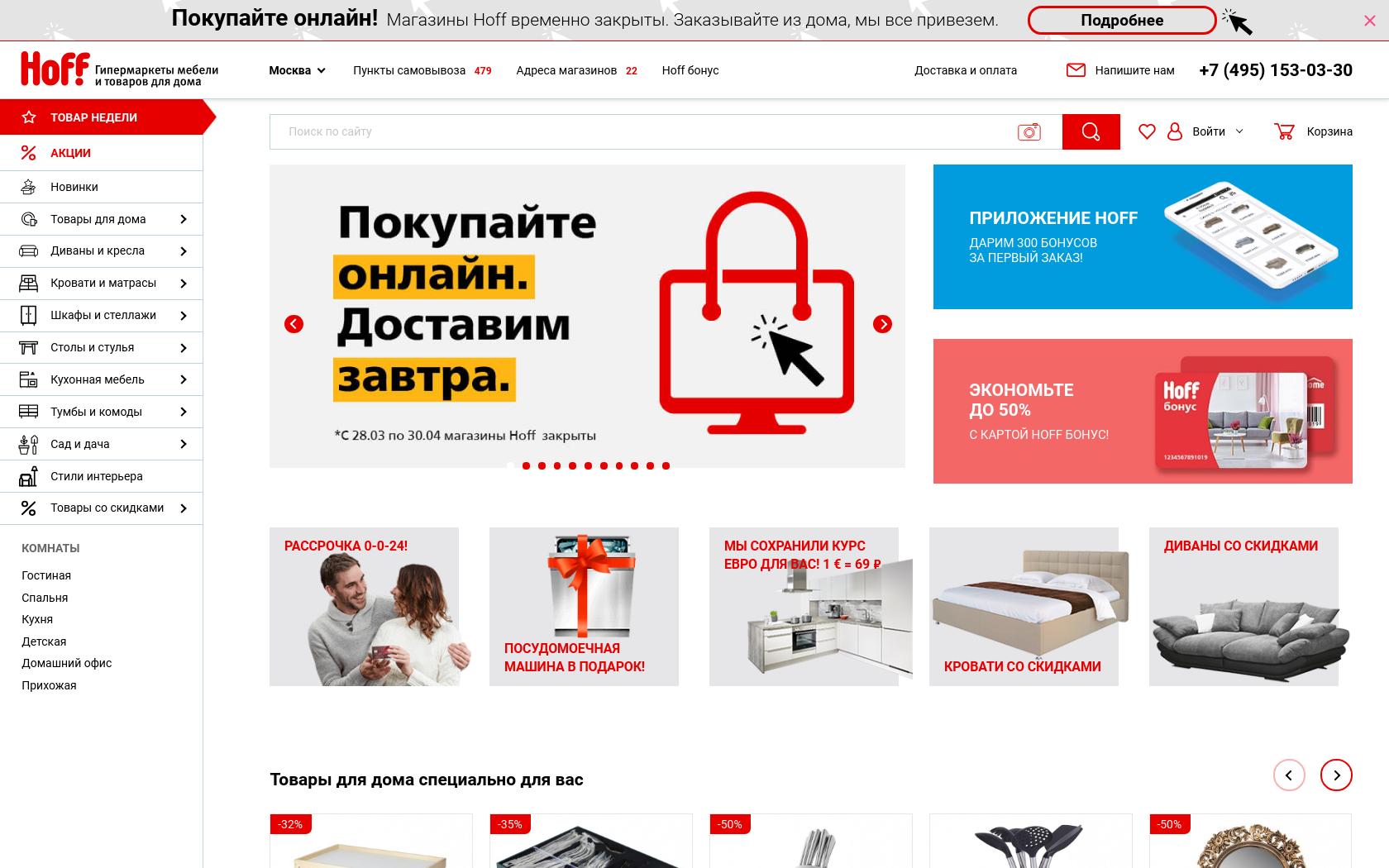 Hoff Нижневартовск Интернет Магазин